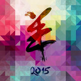 Chinese New year of the Goat 2015 hipster card. New Year of the Goat Chinese 2015 calligraphy over colorful geometric background. EPS10 vector file organized in Stock Images