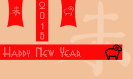 Chinese New Year 2015 Goat (Sheep). Bright premise with the symbol of the new year - the Sheep Vector Illustration