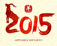 Chinese New Year Goat 2015 Vector Design Stock Photography
