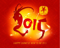 Chinese New Year Goat 2015 Vector Design. Oriental Chinese New Year Goat 2015 Vector Design Stock Photo