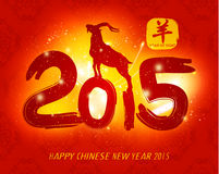 Chinese New Year Goat 2015 Vector Design. Oriental Chinese New Year Goat 2015 Vector Design Royalty Free Stock Photo