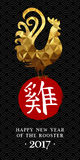 Chinese new year 2017 gold abstract rooster design. Happy Chinese New Year 2017, gold luxury low poly design with traditional calligraphy that means Rooster royalty free illustration