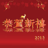 Chinese new year with gold goat and lantern Royalty Free Stock Image