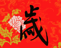 Chinese New Year greeting2 Stock Photos