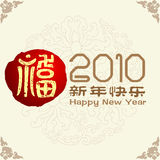 Chinese new year greeting card. With Chinese character for good fortune vector illustration