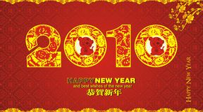 Chinese new year greeting card. 2010 Chinese new year greeting card stock illustration