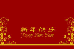 Chinese new year greeting card Royalty Free Stock Photography