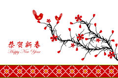Chinese New Year greeting card. Beautiful background of Chinese New Year greeting card Stock Photography