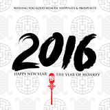 Chinese New Year 2016 Greeting Card Stock Photos