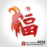 Chinese New Year greeting card background. Chinese character for good fortune - traditional element of China Stock Photos