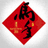 2014 Chinese New Year greeting card background Royalty Free Stock Photography