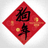Chinese New Year greeting card background: happly new year. Chinese characters mean `the year of the dog Royalty Free Stock Photos