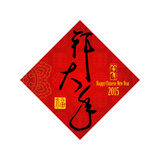 Chinese New Year greeting card background: happly new year. Chinese means: Happly New Year, Year of the Goat, blessing Royalty Free Stock Photography