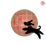 Chinese New Year greeting card background. Hieroglyphs and seal means: Happy New Year, dog stock illustration