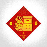 Chinese New Year greeting card background with paper cut Stock Images