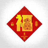 Chinese New Year greeting card background with paper cut. Hieroglyphs and seal means: Year of the Monkey, Happy New Year, good fortune Stock Photos