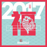 2017 Chinese New Year greeting card background. Vector 2017 Chinese New Year greeting card background with paper cut. Year of the rooster, Asian Lunar Year Stock Photography
