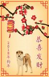 Happy Chinese New Year of the Dog 2018! vintage greeting card with blossom branches. Chinese New Year 2018 greeting card / backround. Chinese text translation Royalty Free Stock Images