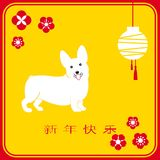 2018 Chinese New Year greeting card, banner with cute funny dog, Royalty Free Stock Photo