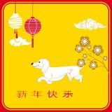 2018 Chinese New Year greeting card, banner with cute funny dog, Stock Image