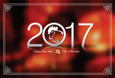 Chinese new year 2017 Royalty Free Stock Images