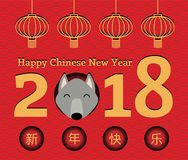 2018 Chinese New Year greeting card royalty free illustration