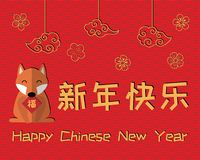 2018 Chinese New Year greeting card stock illustration