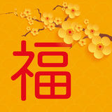 Chinese New Year - Greeting card design. With flat style icon Royalty Free Stock Photography