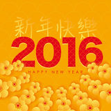 Chinese New Year - Greeting card design Stock Photo