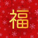 Chinese New Year - Greeting card design. With flat style icon Stock Photography