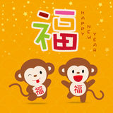 2016 Monkey Chinese New Year - Greeting card design. 2016 Chinese New Year - Greeting card design - Year of Monkey Stock Images