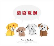 2018 Chinese new year greeting card design with origami dogs. Chinese translation: `Gong Xi Fa Cai` means May Prosperity Be With You Royalty Free Stock Photography