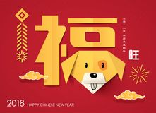 """2018 Chinese new year greeting card design with origami dog. 2018 Chinese new year greeting card design with origami dogs. Chinese translation: """"Fu` means Royalty Free Stock Photos"""