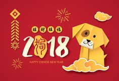 2018 Chinese new year greeting card design with origami dog. Royalty Free Stock Photography