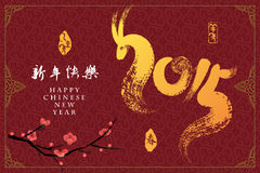 Chinese new year greeting card design with seamless texture. Royalty Free Stock Photography
