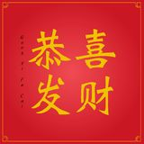 Chinese new year greeting card design. Chinese translation:. `Gong Xi Fa Cai` means May Prosperity Be With You stock illustration