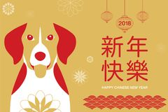 Chinese new year greeting card with dog, cherry blossom and lantern. Vector illustration. stock illustration