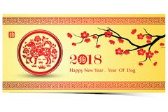 Chinese new year 2018 Stock Photo