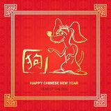 Chinese New Year Greeting Card With Dog Image Lunar Symbol Of 2018 Stock Photography