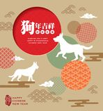 2018 Chinese New Year greeting card. 2018 year of the dog. Chinese Translation: Prosperous, good fortune & auspicious year of the dog. Red seal: dog Stock Image