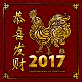 2017 Chinese New Year Greeting Card with Floral Border and Crowing Rooster. Vector illustration. Red and Gold Traditionlal. Colors. Hieroglyph - art royalty free illustration
