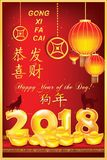 Happy Chinese New Year of the Dog! red greeting card with text in Chinese and English. Chinese New Year 2018 greeting card with gold ingots and coins on a red stock illustration