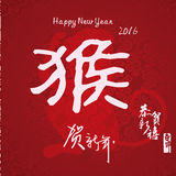 The Chinese new year greeting card. 2016,the Chinese monkey year,happy new year Royalty Free Stock Images