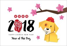 2018 Chinese new year greeting card with origami dog. Royalty Free Stock Photo