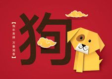 2018 Chinese new year greeting card with origami dog. Royalty Free Stock Photography