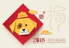 2018 Chinese new year greeting card design with origami dog. Royalty Free Stock Photos