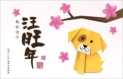 2018 Chinese new year greeting card with origami dog. Stock Photo