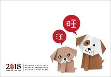 2018 Chinese new year greeting card with origami dog. Stock Images