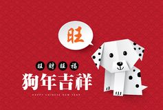 2018 Chinese new year greeting card with origami dog. Royalty Free Stock Image