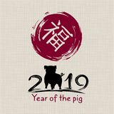 Chinese New Year 2019. Pig, vector illustration. Chinese New Year 2019. Greeting card. Pig, traditional symbol by eastern calendar. Painting calligraphy vector illustration